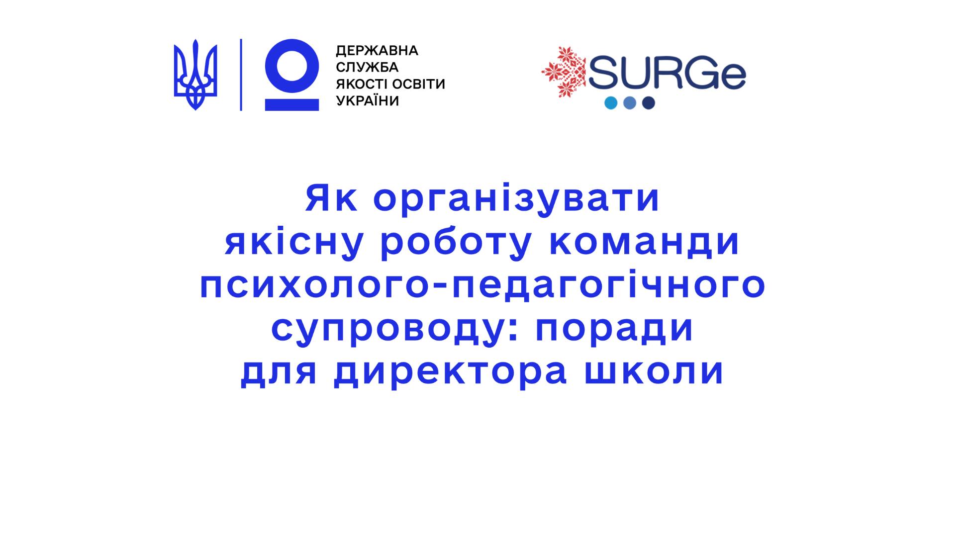 https://sqe.gov.ua/wp-content/uploads/2021/09/Komanda_PP_suprovodu_SQE_SURGe.png